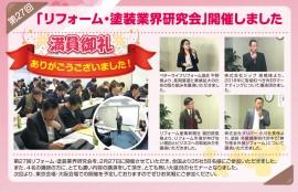 第27回リフォーム・塗装業界研究会開催しました