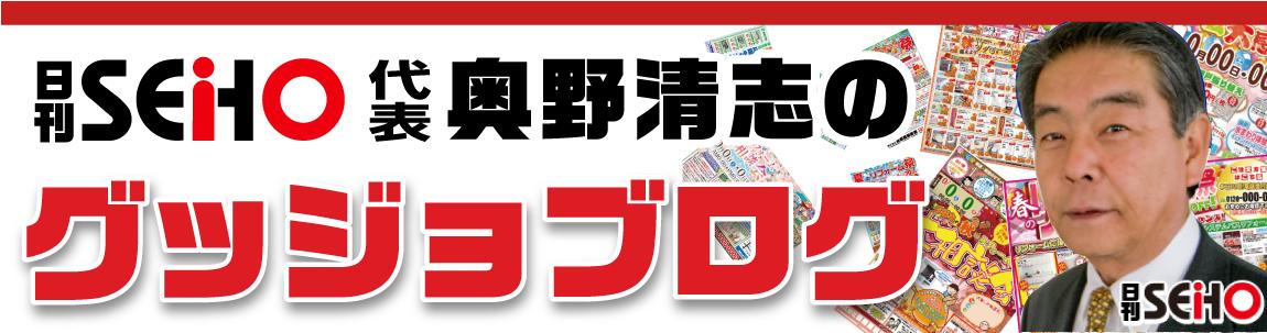 奥野清志のグッジョブログ