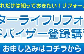 東京第1回開催_これだけは知っておきたい!リフォーム営業マンの基本_ベターライフリフォームアドバイザー登録講習会_お申し込みはコチラ