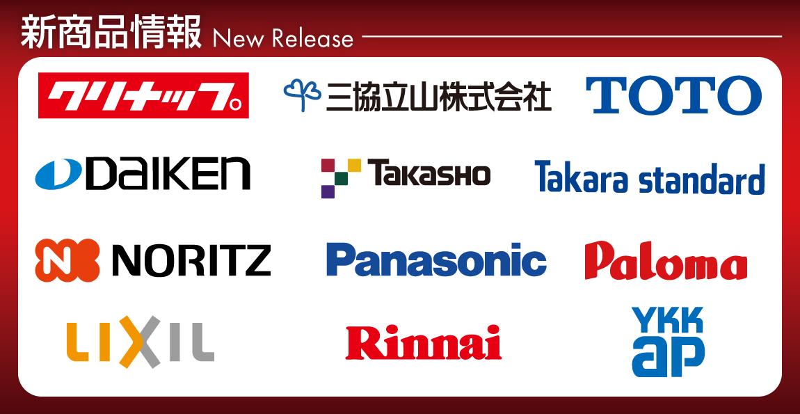 新商品情報(各メーカーロゴ)